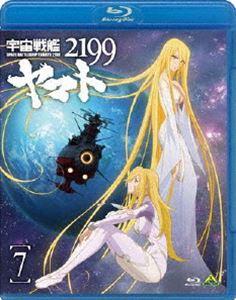 [Blu-ray](初回仕様) 宇宙戦艦ヤマト2199 7
