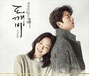(オリジナル・サウンドトラック) トッケビ 〜君がくれた愛しい日々〜 オリジナル・サウンドトラック(2CD+DVD) [CD]