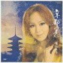 [CD] 渚ゆう子/京都の恋(期間生産限定盤)