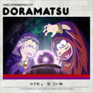 [CD] (ドラマCD) おそ松さん ドラ松CD 1巻