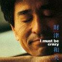 [CD] 財津和夫/I must be crazy(チューリップデビュー40周年記念)