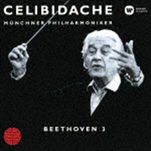 セルジュ・チェリビダッケ(cond) / ベートーヴェン:交響曲 第3番「英雄」(UHQCD) [CD]