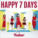 9nine / HAPPY 7 DAYS(初回生産限定盤A/CD+DVD) [CD]