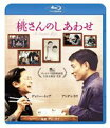 [Blu-ray] 桃さんのしあわせ スペシャル・エディション