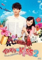[DVD] イタズラなKiss2〜Love in OKINAWA