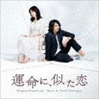 Youki Yamamoto(音楽) / NHKドラマ10「運命に、似た恋」オリジナル・サウンドトラック [CD]
