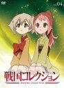 【初回仕様】[DVD] 戦国コレクション Vol.04