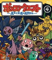 ポンコツクエスト 〜魔王と派遣の魔物たち〜 4