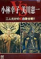 【25%OFF】[DVD] 小林幸子vs美川憲一 NHK DVD 二人だけの紅白歌合戦!!