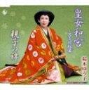 【21%OFF】[CD] 桜木ゆう子/皇女和宮~呂久川紅葉~/親子の絆