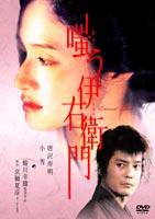 [DVD] 嗤う伊右衛門