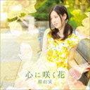 原由実 / 心に咲く花(通常盤/CD+DVD) [CD]