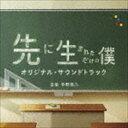 平野義久(音楽) / ドラマ「先に生まれただけの僕」オリジナ...