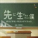 平野義久(音楽) / ドラマ「先に生まれただけの僕」オリジナル・サウンドトラック [CD]