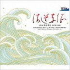 [CD] 交聲曲「海道東征」 信時潔 作品集