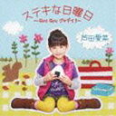 [CD] 芦田愛菜/ステキな日曜日〜Gyu Gyu グッデイ!〜(通常盤)