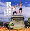 藤崎マーケット / 天下無敵のエクササイズ(CD+DVD) [CD]