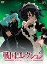 【初回仕様】[DVD] 戦国コレクション Vol.05