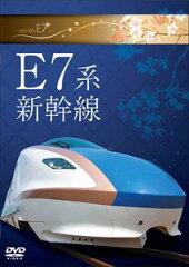 [DVD] E7系新幹線