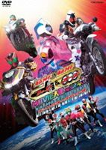 Kamen Rider ooo DVD MOVIE MEGA MAX DVD