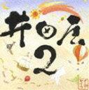 [CD] イダセイコ/井田屋2
