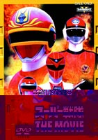 スーパー戦隊 THE MOVIE VOL.3 [DVD]