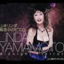 山本リンダ / 真夜中のピエロ/風のアンサンブル [CD]