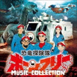 冬木透(音楽) / 恐竜探検隊ボーンフリー MUSIC COLLECTION [CD]