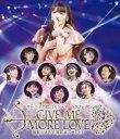 モーニング娘。'14 コンサートツアー2014秋 GIVE ME MORE LOVE 〜道重さゆみ卒業記念スペシャル〜 [Blu-ray]