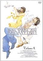 10位:『ラーゼフォン』