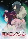 [DVD](初回仕様) 戦国コレクション Vol.06