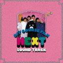 オフコース / NEXT SOUND TRACK(生産限定盤) [CD]