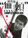 渡哲也 無頼 COMPLETE DVD-BOX [DVD]