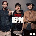 THE 野党 / B.B.(初回生産限定盤/CD+DVD) [CD]