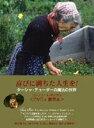 【25%OFF】[DVD] 喜びに満ちた人生を!~ターシャ・テューダーの魔法の世界