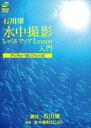 水中撮影レベルアップLesson 入門 デジタル一眼レフカメラ編 [DVD]
