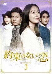 [DVD] 約束のない恋 DVD-BOX3