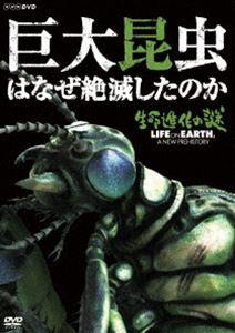 キッズ・ファミリー, その他  LIFE ON EARTHA NEW PREHISTORY DVD