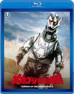メカゴジラの逆襲<東宝Blu-ray名作セレクション> [Blu-ray]