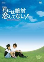 【27%OFF】[DVD] 君には絶対恋してない!~Down with Love DVD-BOX1