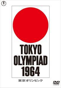 東京オリンピック〈東宝DVD名作セレクション〉 [DVD]