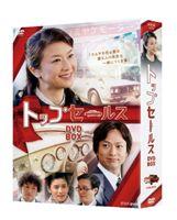 【バーゲンセール】[DVD] NHK土曜ドラマ トップセールス DVD-BOX