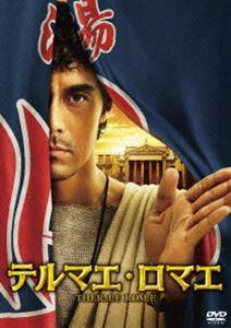 [DVD] テルマエ・ロマエ 通常盤