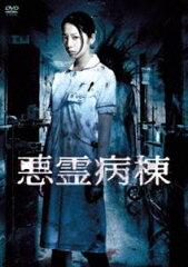 [DVD] 悪霊病棟 DVD-BOX