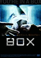 [DVD] BOX ボックス