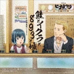 TVアニメ「ヒナまつり」エンディング・テーマ::鮭とイクラと893と娘(通常盤) [CD]