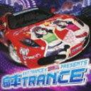 【20%OFF】[CD] (オムニバス) エグジット・トランス × 痛G痛車グラフィックス・プレゼンツ ...