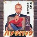 はなわ / HANAWA PACK(CD+DVD) [CD]