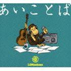 [CD] LGMonkees/あいことば