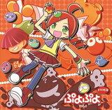 ドラマCD「ぷよぷよ」Vol.8 [CD]